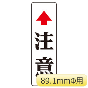 注意標識 869−99−2 89.1径用