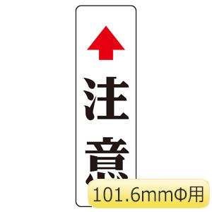 注意標識 869−99−3 101.6径用