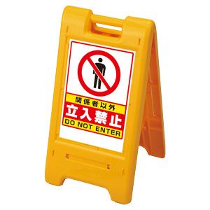 サインエース 870−301YE 関係者以外立入禁止 黄