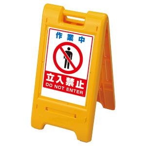 サインエース 870−303YE 作業中 立入禁止 黄