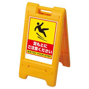 サインエース 870−304YE 足元にご注意ください 黄