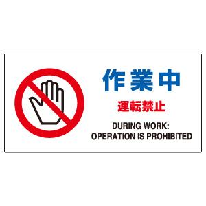フェンス用標識 870−52A 作業中 運転禁止