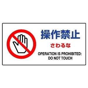 フェンス用標識 870−53A 操作禁止 さわるな