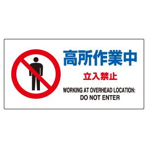 フェンス用標識 870−55A 高所作業中 立入禁止