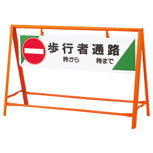 交通安全バリケード 871−08 歩行者通路