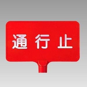 カラーサインボード 871−69 横型 通行止