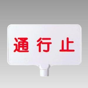カラーサインボード 871−74 横型 通行止