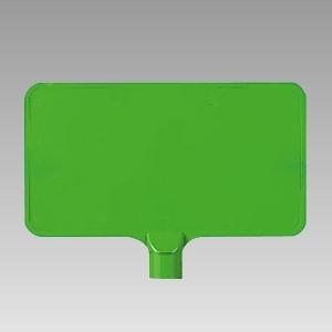 カラーサインボード 871−76 横型 緑無地