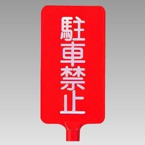 カラーサインボード 871−82 縦型 駐車禁止
