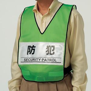 防犯用品 873−97 防犯ベスト