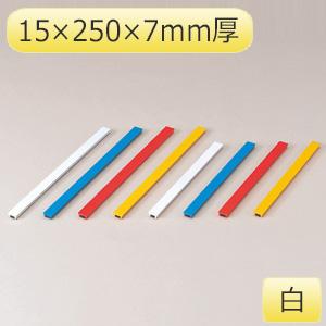 マグネライン 875−27 白 2本1組