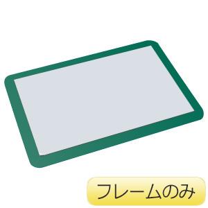 ピュアクリーンマット 875−92 マット・フレームのみ