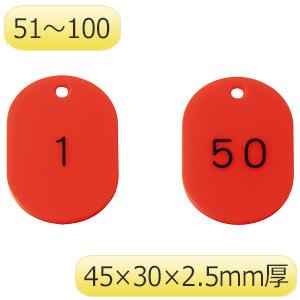 番号札 877−612 45×30 赤51〜100 (50枚1組)