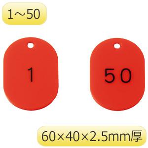 番号札 877−616 60×40 赤1〜50 (50枚1組)