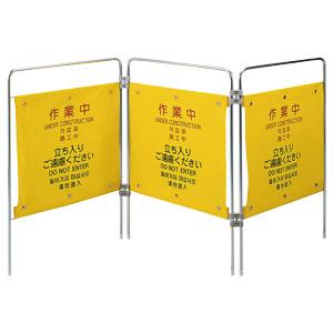 作業用安全柵 877−631 作業中 (4ヶ国語)