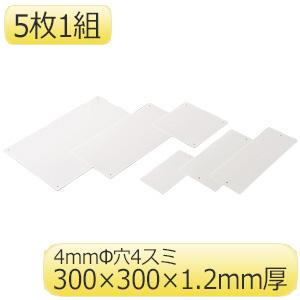 無地材料板 886−24 5枚1組