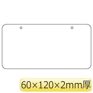 白無地板 886−32 10枚1組