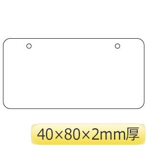 白無地板 886−34 10枚1組