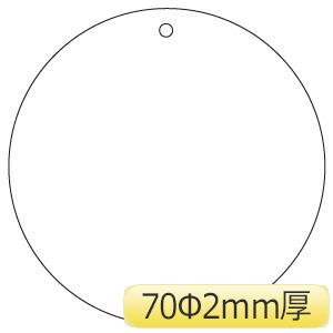 白無地板 886−39 10枚1組