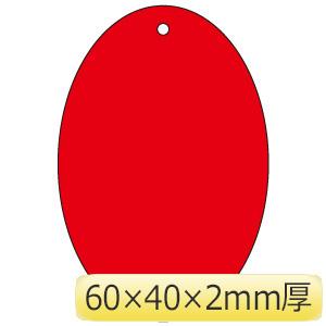赤無地板 886−44 楕円型5枚1組