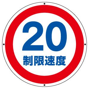 サインタワー丸表示板 887−708 制限速度20