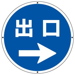 サインタワー丸表示板 887−717R 出口右矢印