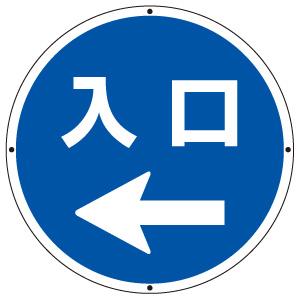 サインタワー丸表示板 887−718L 入口左矢印