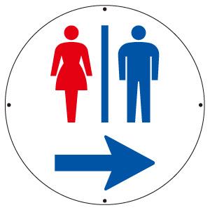 サインタワー丸表示板 887−722R トイレ右矢印