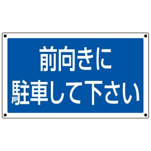 サインタワー角表示板 887−744 前向きに駐車