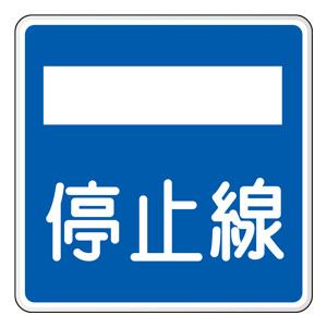 指示標識 894−25 406の2 停止線