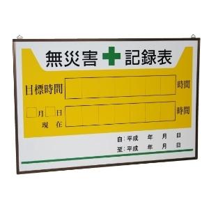 無災害記録表 899−27 無災害記録表の板のみ