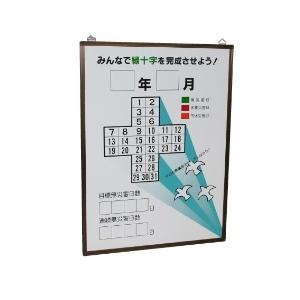 無災害記録表 899−29 緑十字カレンダーの板のみ
