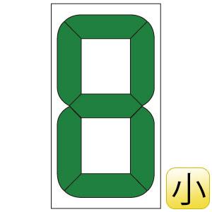 デジタル数字札交換用 899−34 小 固定型