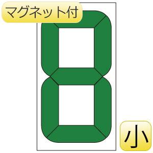 デジタル数字札交換用 899−35 小 マグネット付