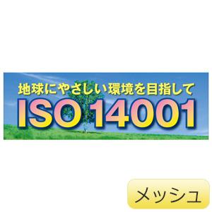 スーパージャンボスクリーン 920−31 ISO14001 (メッシュ)