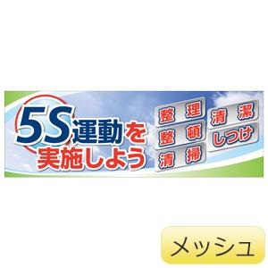 スーパージャンボスクリーン 920−41A 5S運動を実施しよう (メッシュ)
