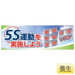 スーパージャンボスクリーン 920−42A 5S運動を実施しよう (養生)