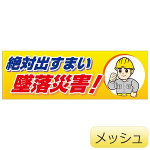 スーパージャンボスクリーン 920−43 絶対出すまい墜落災害! (メッシュ)