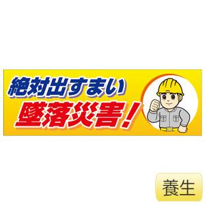 スーパージャンボスクリーン 920−44 絶対出すまい墜落災害!(養生)
