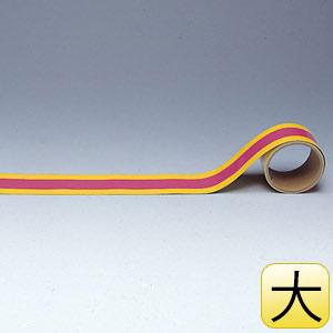 配管識別テープ AC−16L 放射能表示 大