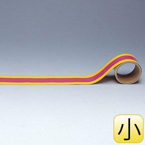 配管識別テープ AC−16S 放射能表示 小