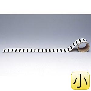 配管識別テープ AC−17S 矢印 小