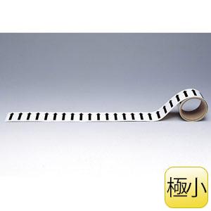 配管識別テープ AC−17SS 矢印 極小
