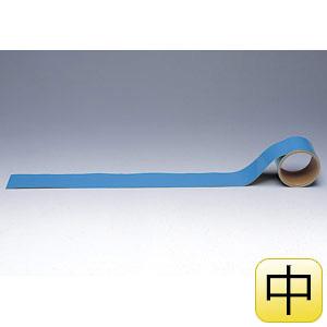配管識別テープ AC−1M 水用・青 中