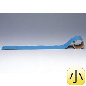 配管識別テープ AC−1S 水用・青 小