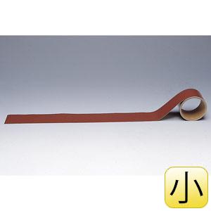 配管識別テープ AC−2S 蒸気用・暗い赤 小
