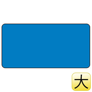 配管識別ステッカー AS−1−30L 青無地 大