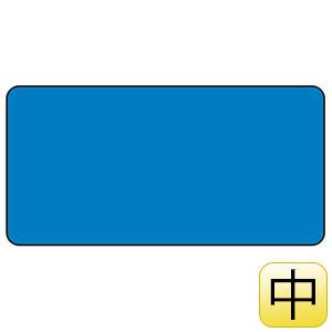 配管識別ステッカー AS−1−30M 青無地 中