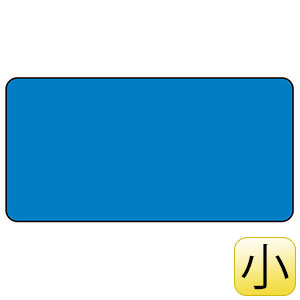 配管識別ステッカー AS−1−30S 青無地 小