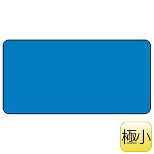 配管識別ステッカー AS−1−30SS 青無地 極小